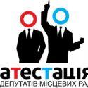 Кампанія «Атестація»